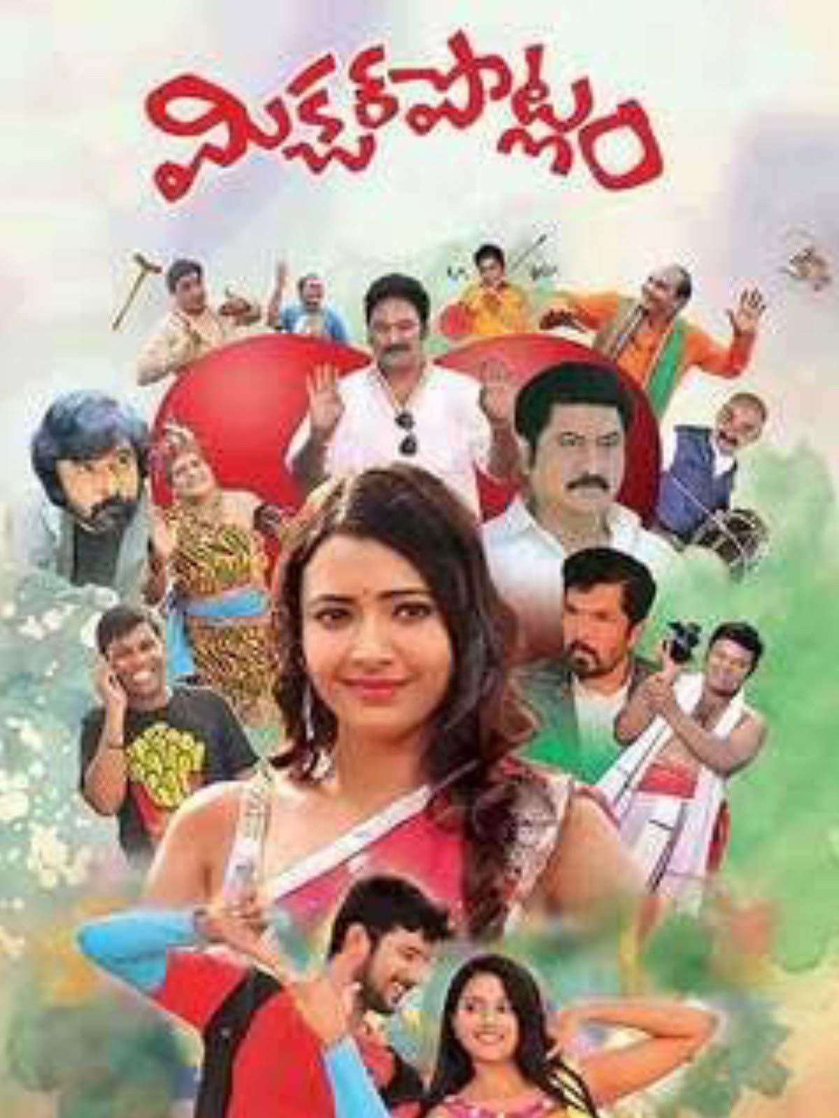 Mixture Potlam (2020) Telugu