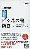土井英司の「超」ビジネス書講義 これからのビジネスに必要なことはすべてビジネス書が教えてくれる (ディスカヴァー携書)