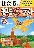 教科書ぴったりテスト 東京書籍 社会 5年