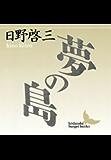 夢の島 (講談社文芸文庫)