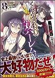 くじ引き特賞:無双ハーレム権8 (GA文庫)