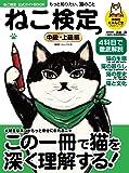 ねこ検定公式ガイドBOOK 中級・上級編 (廣済堂ベストムック 371号)