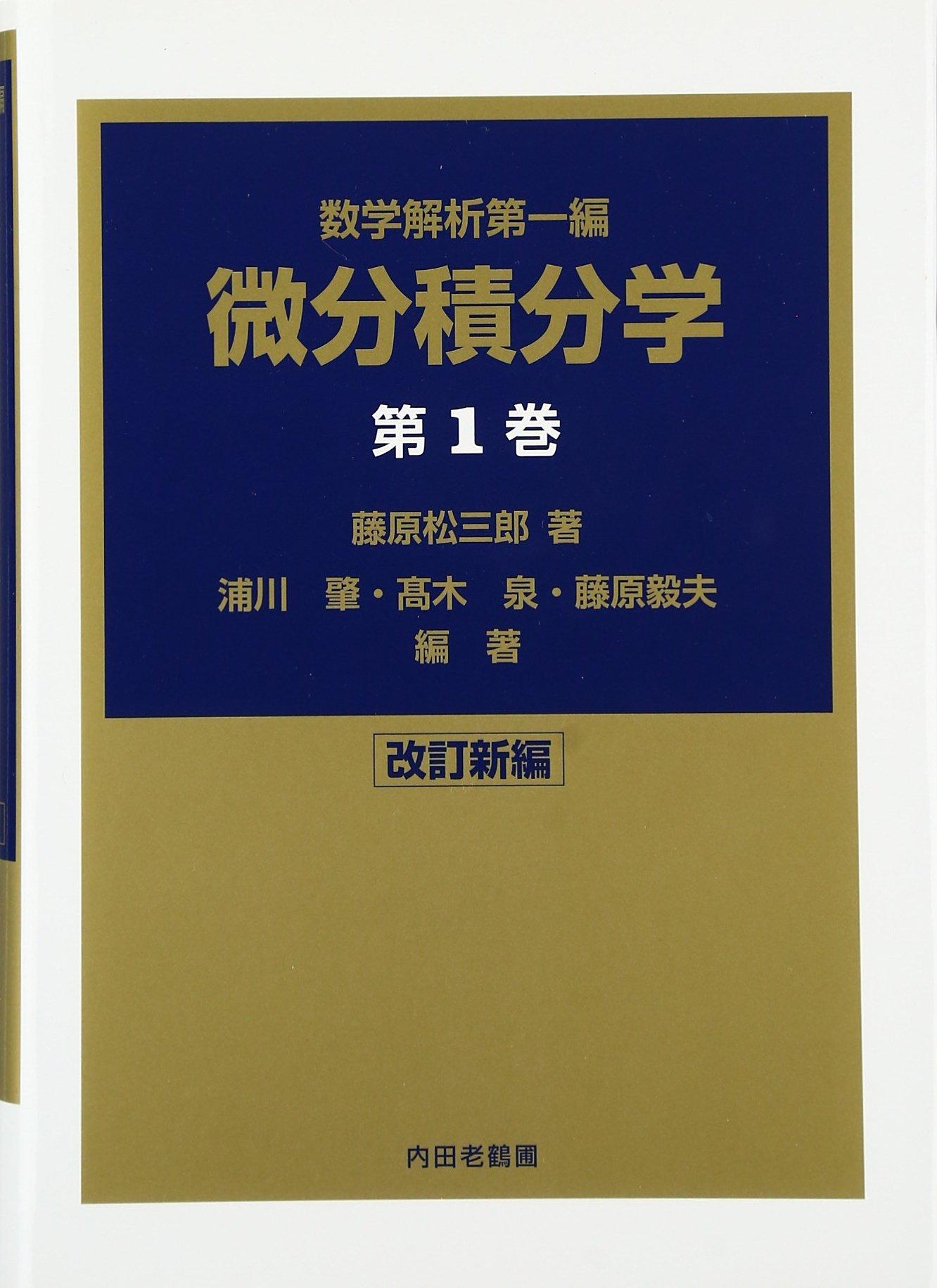 微分積分学 第1巻―数学解析第一...