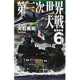 第三次世界大戦6 - 香港革命 (C・NOVELS)