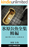 氷原公魚全集 鰻編 竹の子ガッ!Q文庫