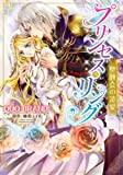 プリンセス・リング 聖教会の凌愛 (ミッシィコミックスYLC DX Collection)