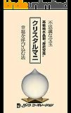 不思議な宝玉純水晶【摩尼宝珠】クリスタルマニ手引書(幸福を呼び込む法)