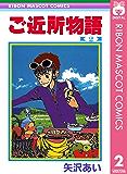 ご近所物語 2 (りぼんマスコットコミックスDIGITAL)