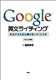 Google英文ライティング 英語がどんどん書けるようになる本 (講談社パワー・イングリッシュ)
