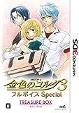 金色のコルダ3 フルボイス Special トレジャーBOX - 3DS