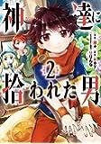 神達に拾われた男(2) (ガンガンコミックスUP!)