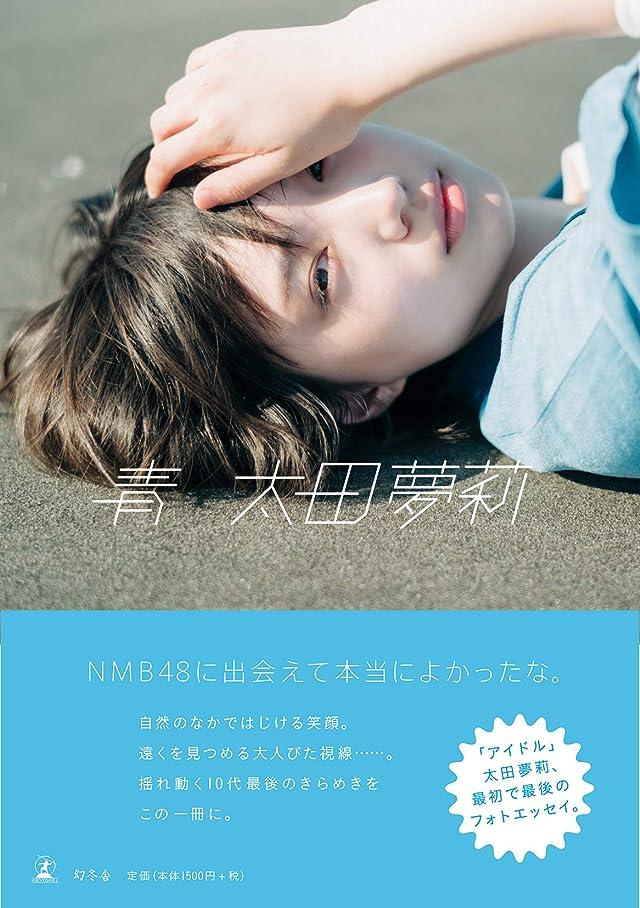 太田夢莉フォトエッセイ『青』