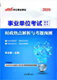 中公版·2019事业单位考试辅导用书:时政热点解析与考题预测