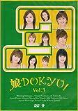娘DOKYU! Vol.3 [DVD]
