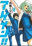 アゲイン!!(8) (週刊少年マガジンコミックス)