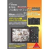 ETSUMI 液晶保護フィルム プロ用ガードフィルムAR Nikon COOLPIX P340/P330専用 E-7212