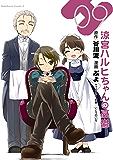 涼宮ハルヒちゃんの憂鬱(9) (角川コミックス・エース)