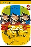 あしたのジョー(14) (週刊少年マガジンコミックス)