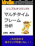 マルチタイムフレーム分析: シンプルオリジンFX
