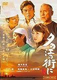 夕の江の街に [DVD]