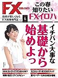 FX攻略.com 2019年6月号 (2019-04-20) [雑誌]