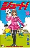 シュート!(14) (週刊少年マガジンコミックス)