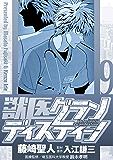 獣医グランディスティーノ(9) (少年サンデーコミックス)