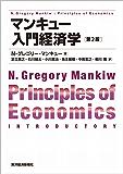 マンキュー入門経済学(第2版)
