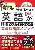 英会話高速メソッド CDの質問に答えるだけで英語が話せるようになる本