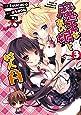 魔王なあの娘と村人A (3) (電撃コミックス)