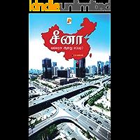 China Vallarasu Aanadu Eppadi?  (Tamil)
