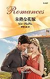 未熟な花嫁 (ハーレクイン・ロマンス)