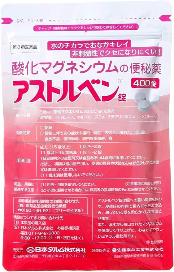 マグネシウム 副作用 酸化 便秘薬に使われる酸化マグネシウムの副作用は? 詳しく解説します。|私の救急箱