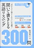 CD付 聞いて書きとる英語リスニング300問