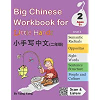 Big Chinese Workbook for Little Hands, Level 2: 5
