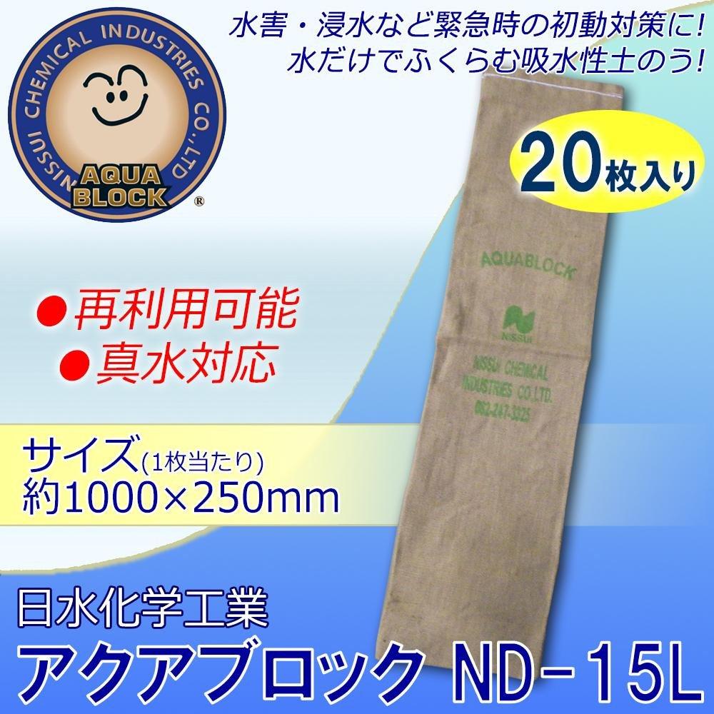 日用品 防災 関連商品 防災用品 吸水性土のう 「アクアブロック」 NDシリーズ 再利用可能版(真水対応) ND-15L 20枚入り B076B5TLMD