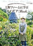 上野ファームのアイディアBOOK (MUSASHI BOOKS)