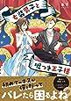 女装男子と嘘つき王子様 (Splushコミックス)