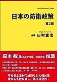 日本の防衛政策 第2版