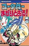 コータローまかりとおる!(4) (週刊少年マガジンコミックス)