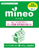 mineo エントリーパッケージ au/ドコモ対応SIMカード データ通信/音声通話 (ナノ/マイクロ/標準SIM/VoLTE)