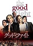 グッド・ファイト 華麗なる逆転 DVD-BOX