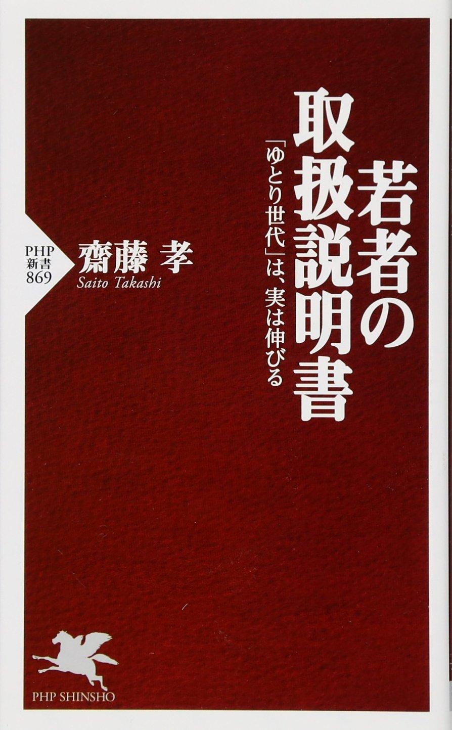 Wakamono no toriatsukai setsumeisho : yutori sedai wa jitsu wa nobiru pdf