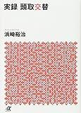実録 頭取交替 (講談社+α文庫)