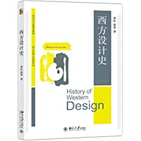 博雅大学堂·设计学专业规划教材·设计基础/共同课系列:西方设计史