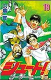 シュート!(19) (週刊少年マガジンコミックス)