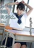 【Amazon.co.jp限定】あの頃、制服美少女と。 泉りおん(証拠生写真付き着用ショーツ入り) ドリームチケット [DVD]