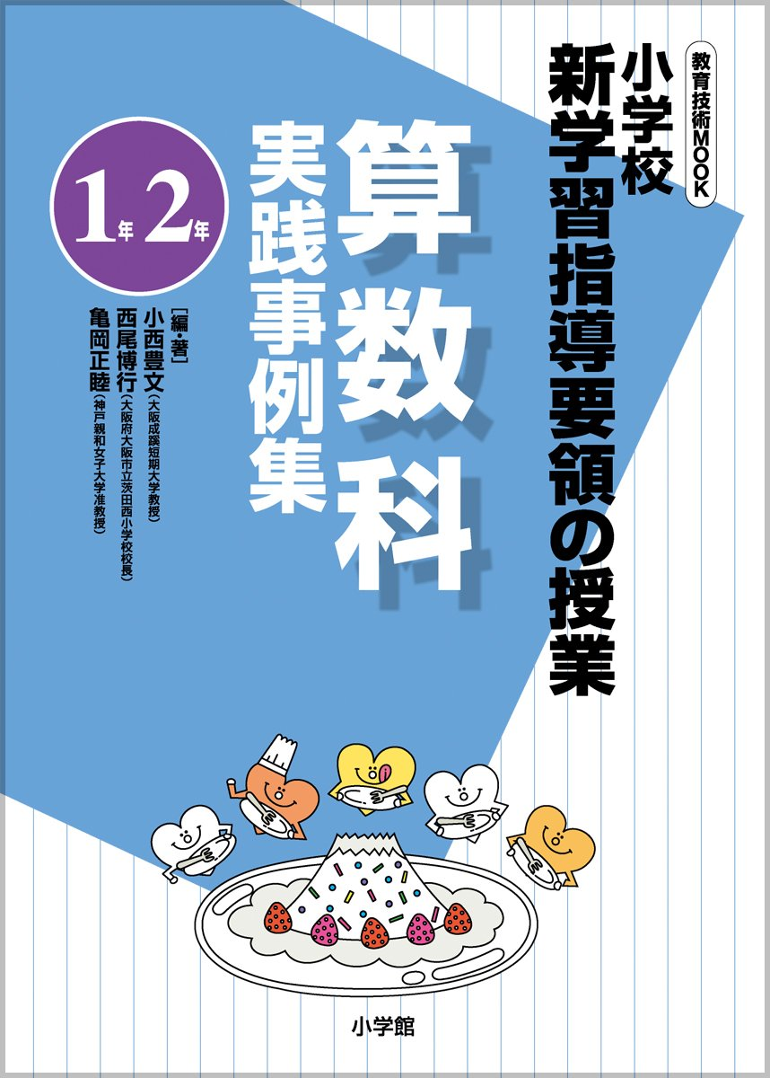 Download Mathematics teaching practice case studies of elementary school new course of study (1 year / 2 years) (Educational Technology MOOK) (2009) ISBN: 4091058175 [Japanese Import] PDF