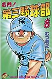 名門!第三野球部(8) (週刊少年マガジンコミックス)
