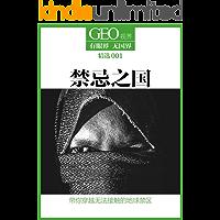 禁忌之国——GEO视界精选(总第002期)
